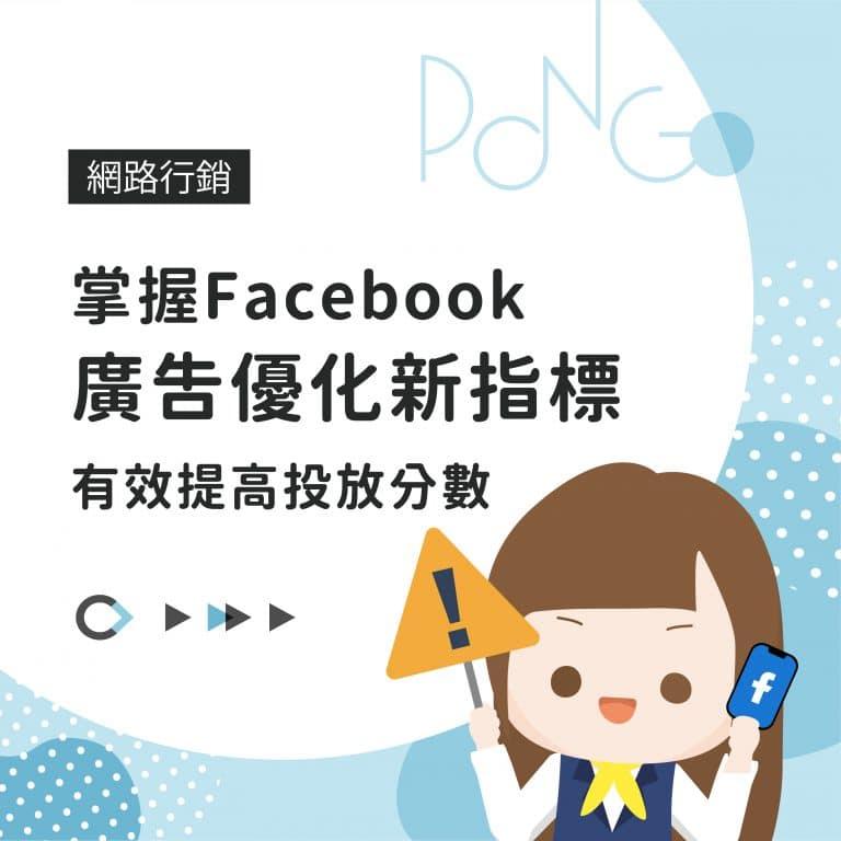 掌握Facebook 廣告優化新指標,有效提高投放分數