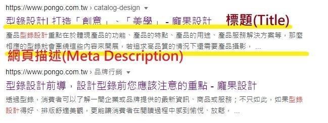 搜尋引擎標題以及網頁描述