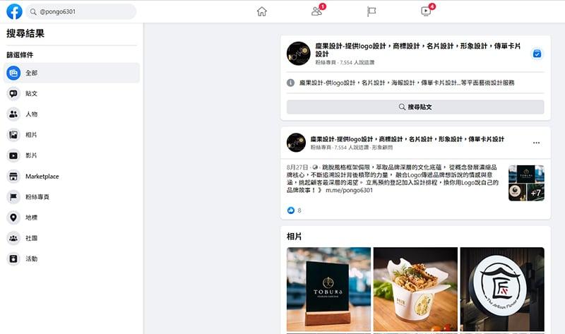 用戶名稱搜尋粉絲專頁