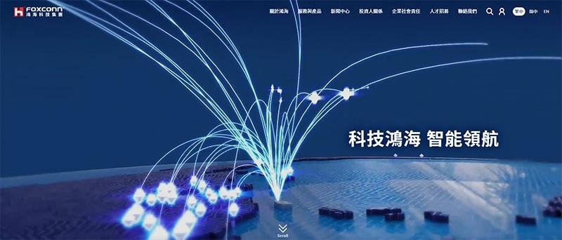 知名企業-鴻海科技集團