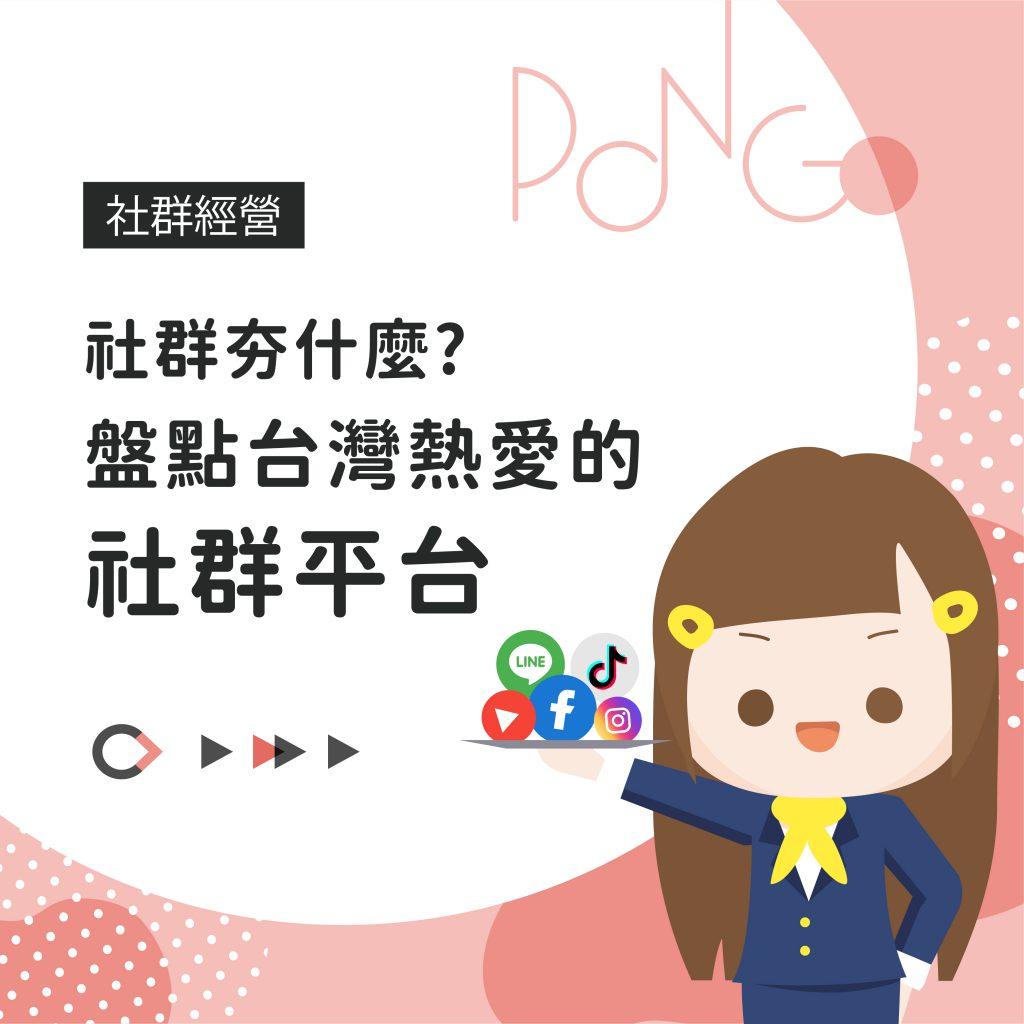 社群夯什麼盤點台灣熱愛的社群平台