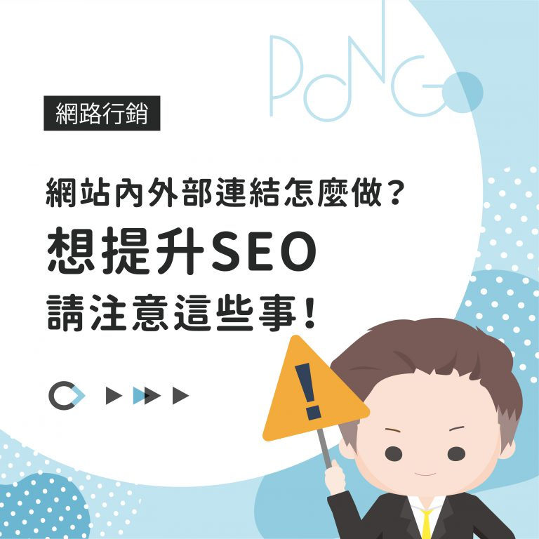 網站內外部連結怎麼做想提升SEO請注意這些事!
