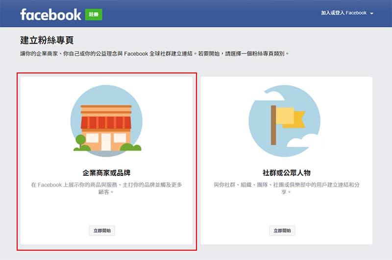 選擇粉絲專頁類別:品牌或公眾人物。
