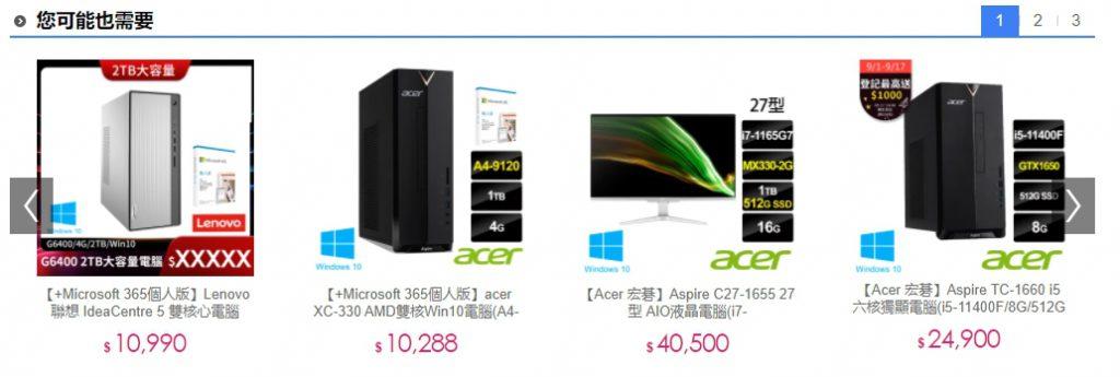 電商網站相關產品也有內部連結。