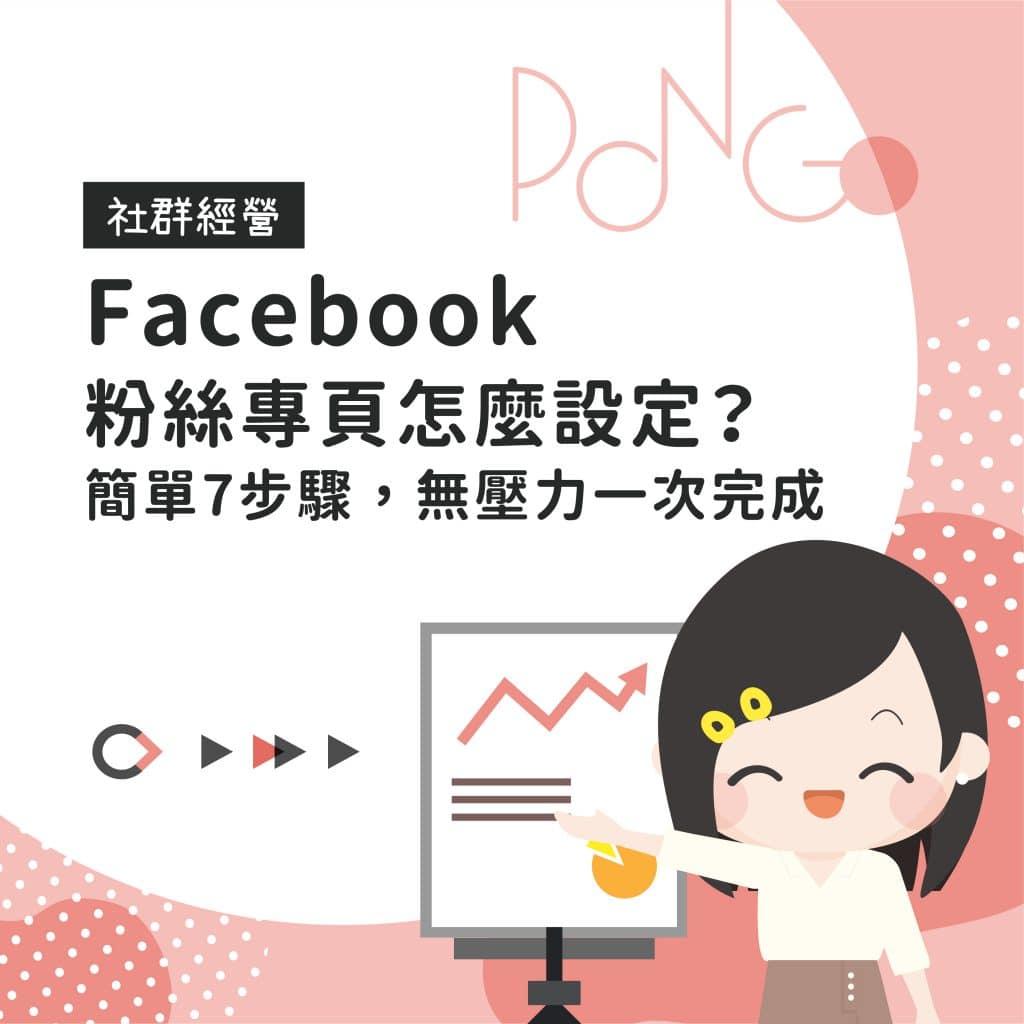 Facebook粉絲專頁怎麼設定簡單7步驟,無壓力一次完成