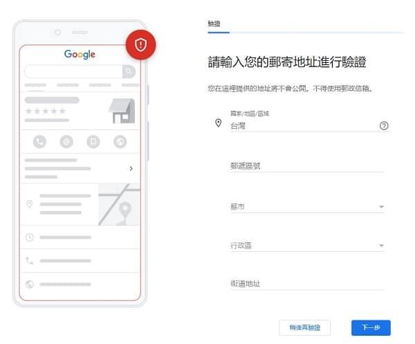 Google我的商家驗證
