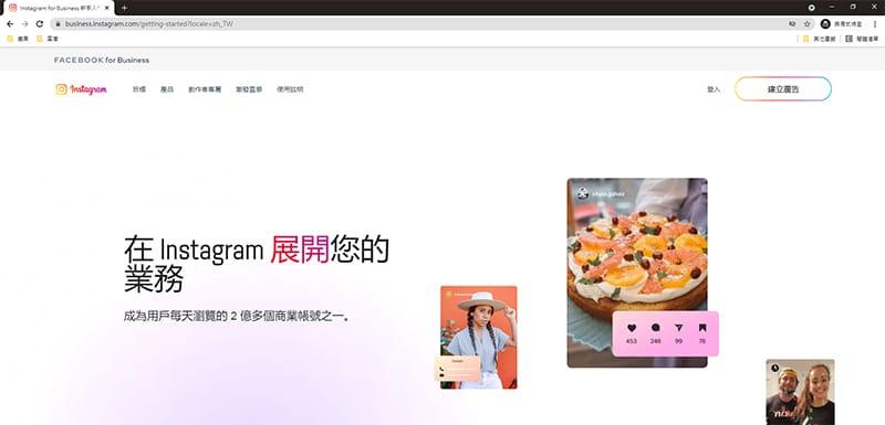 圖文社群媒體-Instagram商業帳號管理平台。