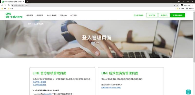 多元互動社群-LINE官方帳號管理平台。