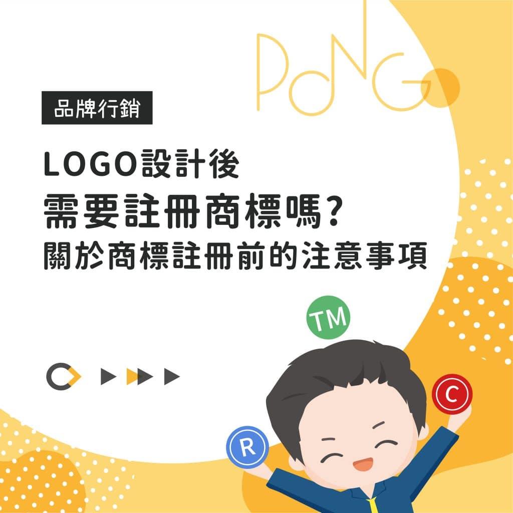 LOGO設計後需要註冊商標嗎關於商標註冊前的注意事項