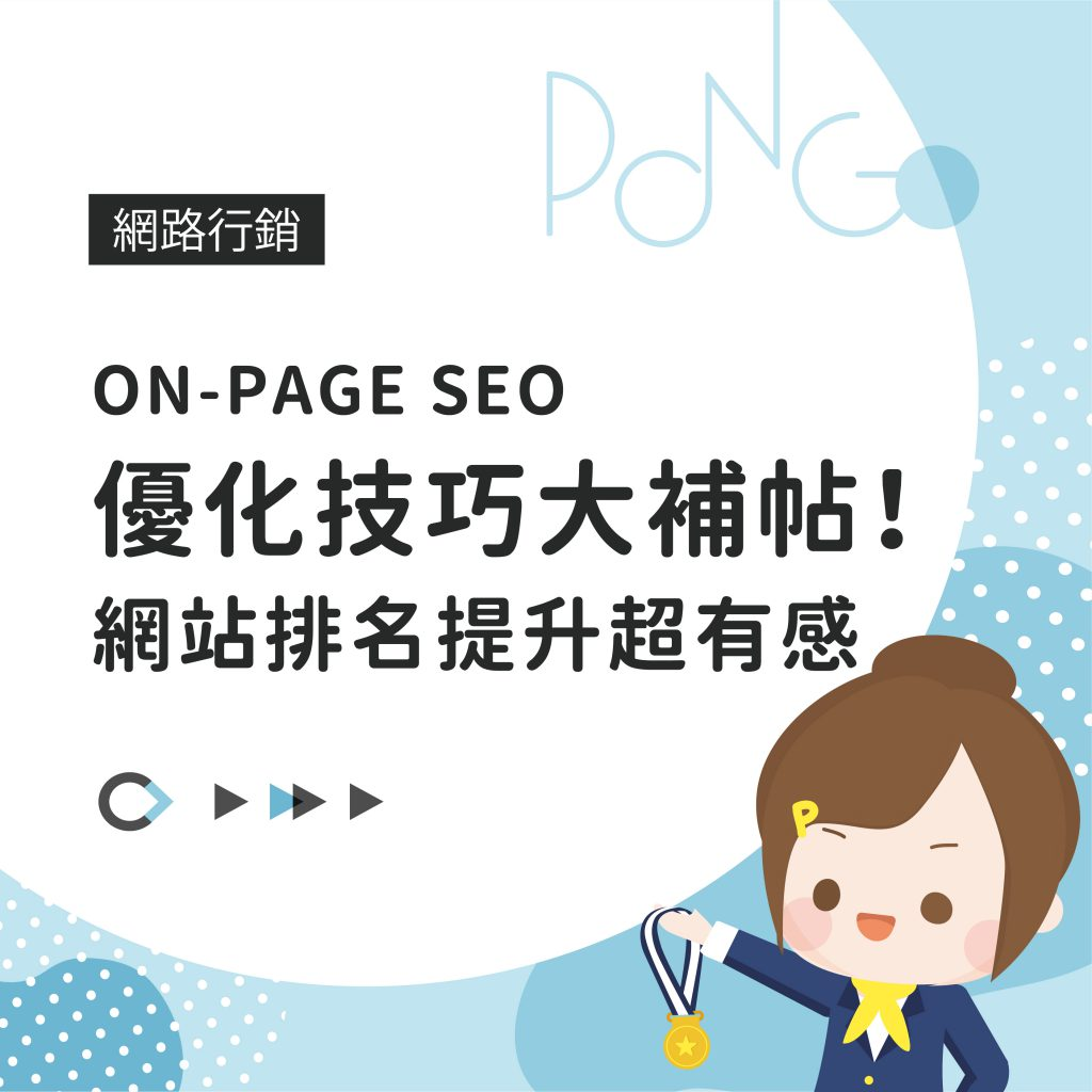 ON-PAGE SEO優化技巧大補帖!網站排名提升超有感