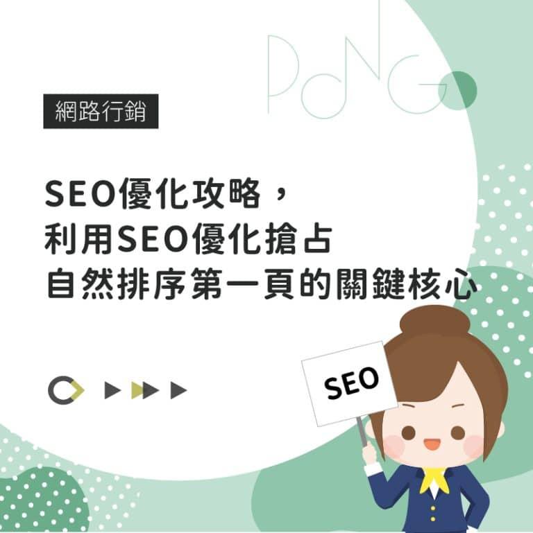 SEO優化,搜尋引擎優化,關鍵字優化