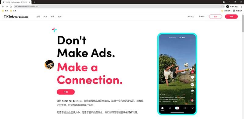 新興影音社群媒體-TikTok企業版。