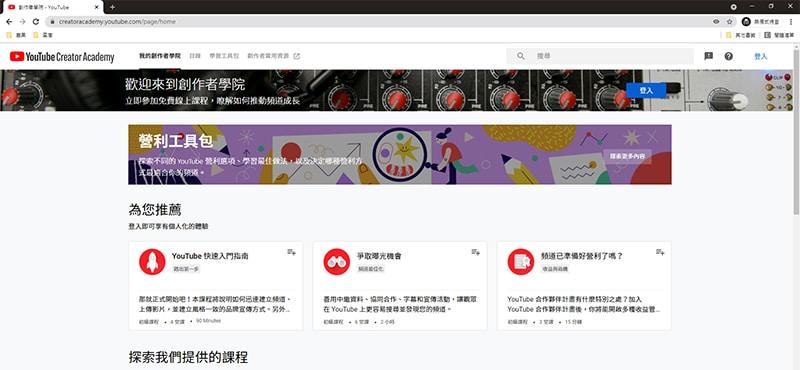 影音社群媒體-Youtube創作者學院。
