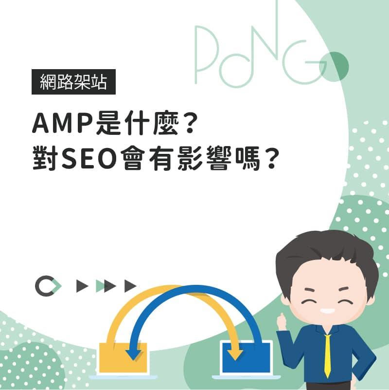 amp對seo的影響