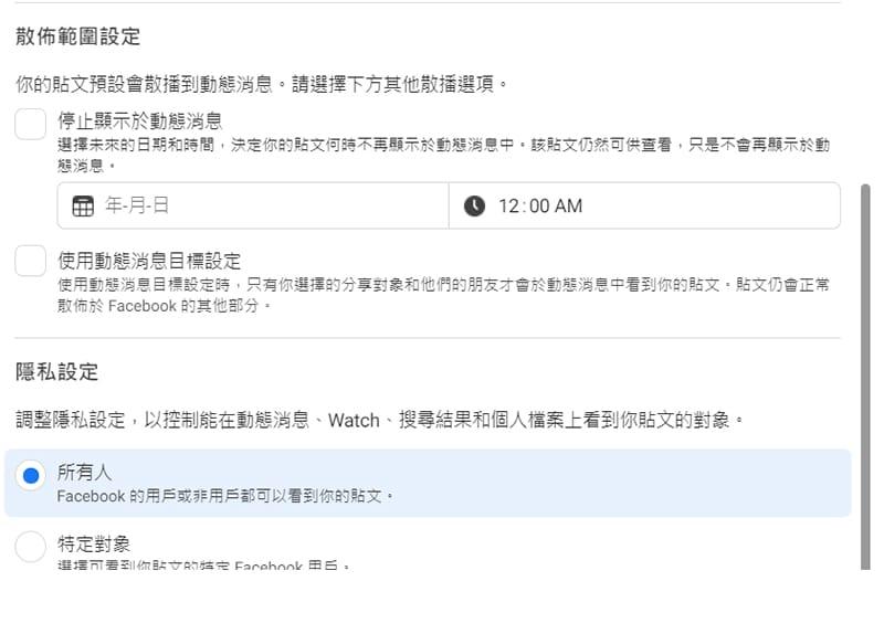 facebook粉絲專頁的散布範圍與隱私設定