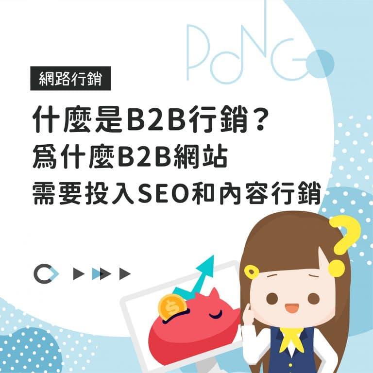 什麼是B2B行銷?為什麼B2B網站需要投入SEO和內容行銷