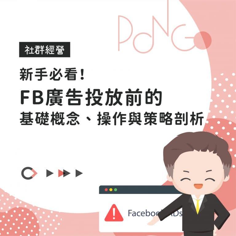新手必看!FB廣告投放前的基礎概念、操作與策略剖析