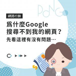 為什麼Google搜尋不到我的網頁?先看這裡有沒有問題…