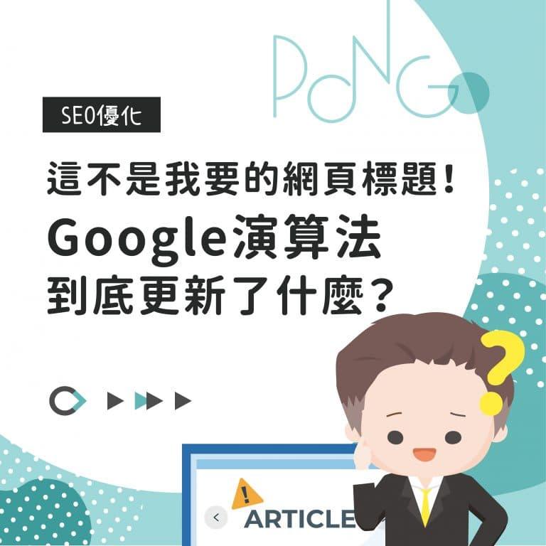 這不是我要的網頁標題!Google演算法到底更新了什麼?