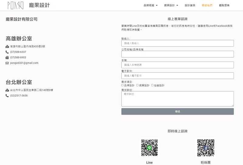 龐果設計B2B行銷中的網站聯絡頁面