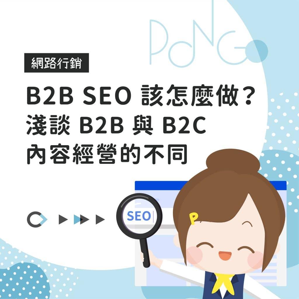 B2B SEO 該怎麼做?淺談 B2B 與 B2C 內容經營的不同