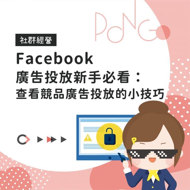 Facebook廣告投放新手必看:查看競品廣告投放的小技巧