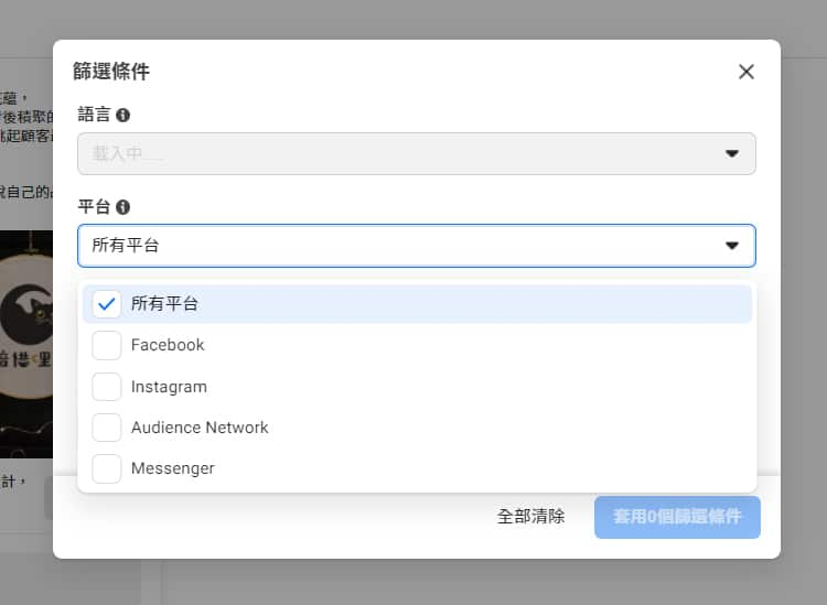 Facebook廣告檔案庫可以設置篩選條件,找到最貼近品牌的廣告。