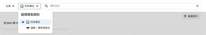 Facebook廣告檔案庫搜尋欄輸入,及選擇所有廣告便能完成搜索。