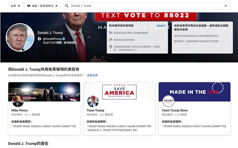 Facebook廣告檔案庫議題、選舉或政治搜尋顯示介面。