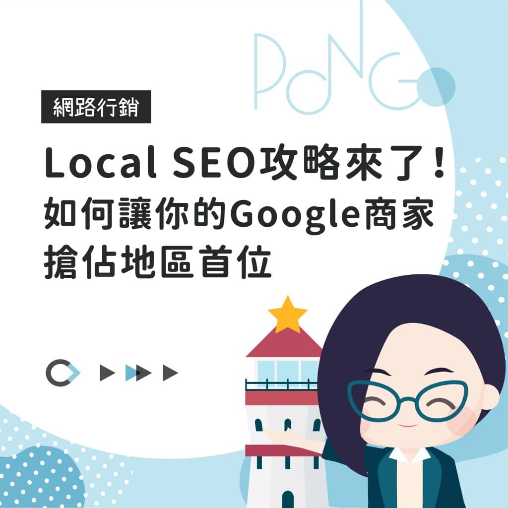 Local SEO攻略來了!如何讓你的Google商家搶佔地區首位