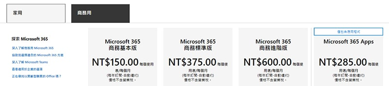 Microsoft-Office訂閱制費用表