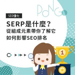 SERP是什麼?從組成元素帶你了解它如何影響SEO排名